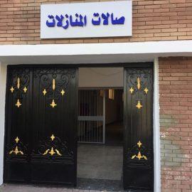 مشروع انشاء صالة البلياردو بستاد القاهرة